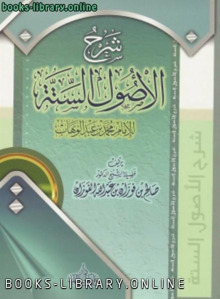 ❞ كتاب شرح الأصول الستة للإمام محمد بن عبدالوهاب ❝  ⏤ صالح بن فوزان الفوزان