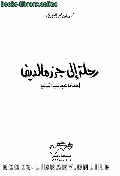 ❞ كتاب رحلة إلى جزر مالديف إحدى عجائب الدنيا ❝  ⏤ محمد بن ناصر العبودي