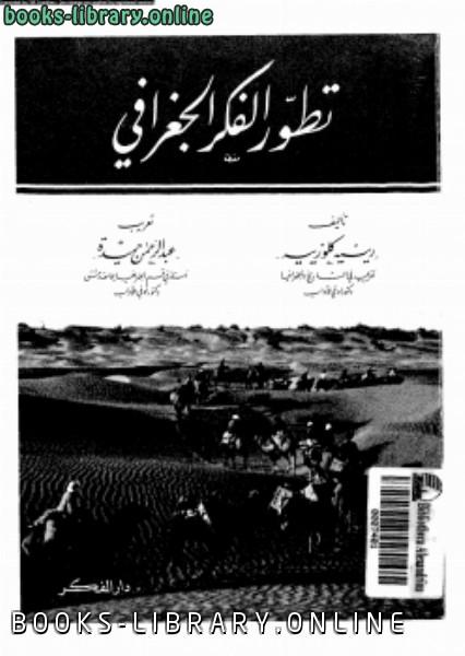 ❞ كتاب تطور الفكر الجغرافى ❝  ⏤ رينيه كلوزييه