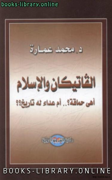 ❞ كتاب الفاتيكان الإسلام أهي حماقة أم عداء له تاريخ ❝  ⏤  محمد عمارة