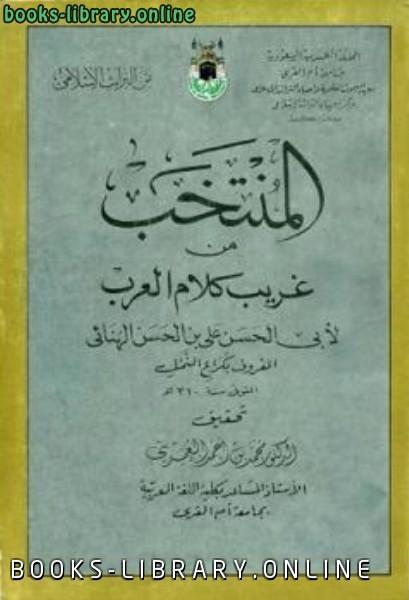❞ كتاب المنتخب من غريب كلام العرب ❝  ⏤ علي بن الحسين الهنائي كراع النمل أبو الحسن