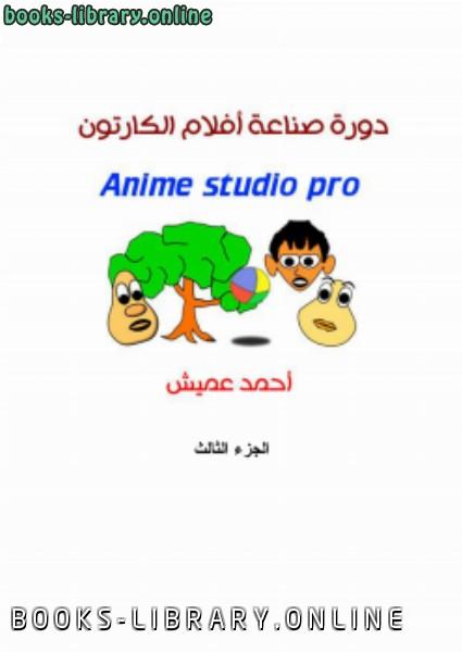 ❞ كتاب صناعة أفلام الكارتون بأنمي استديو الجزء الثالث ❝  ⏤ أحمد عميش