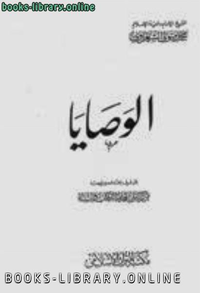 ❞ كتاب الوصايا الشيخ الشعراوى ❝  ⏤ محمد متولي الشعراوي