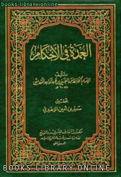 ❞ كتاب العمدة في الأحكام ت: الزهيري ❝  ⏤ عبد الغني بن عبد الواحد المقدسي تقي الدين أبو محمد