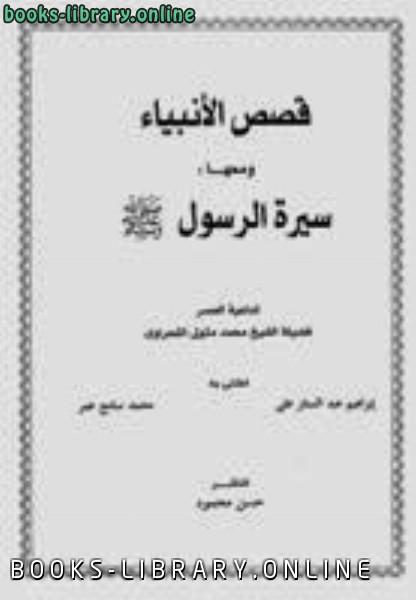 ❞ كتاب قصص الانبياء الشيخ الشعراوى ❝  ⏤ محمد متولي الشعراوي