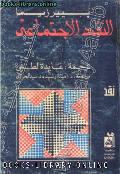 ❞ كتاب النقد الإجتماعي نحو علم إجتماع للنص الأدبى ❝  ⏤ بيير زيما