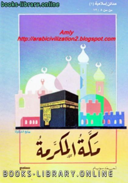 ❞ قصة مدائن إسلامية مكة المكرمة ❝  ⏤ أحمد سويلم