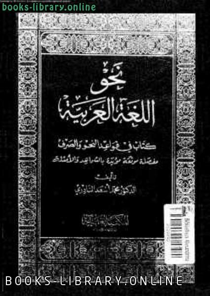 ❞ كتاب نحو اللغة العربية محمد أسعد النادري ❝  ⏤ كاتب غير محدد