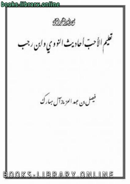 ❞ كتاب تعليم الأحب أحاديث النووي وابن رجب ❝  ⏤ فيصل بن عبدالعزيز آل مبارك