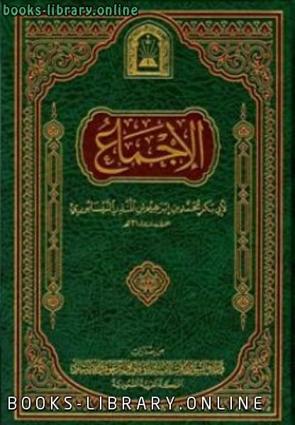 ❞ كتاب الإجماع ط الأوقاف السعودية ❝  ⏤ ابن المنذر