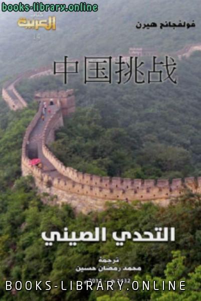 ❞ كتاب التحدي الصيني ❝  ⏤ فولفجانج هيرن