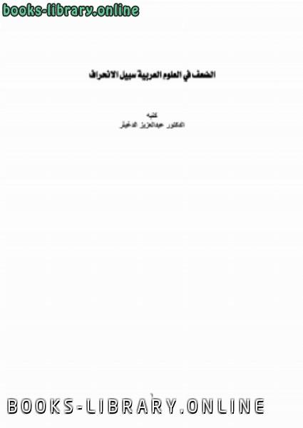 ❞ كتاب الضعف في العلوم العربية سبيل الانحراف ❝  ⏤ عبدالعزيز بن سعد الدغيثر