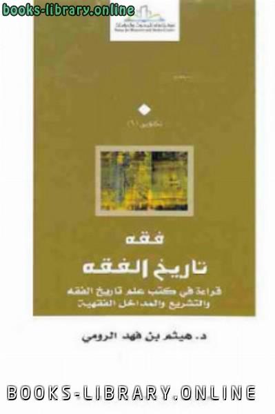 ❞ كتاب فقه تاريخ الفقه ❝  ⏤ فهد الرومي