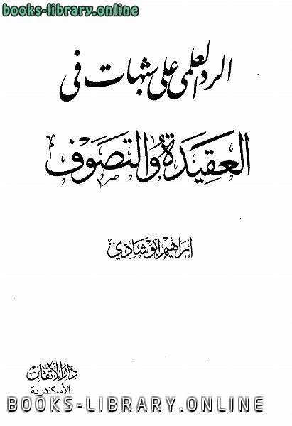 ❞ كتاب الرد العلمي على شبهات في العقيدة والتصوف ❝  ⏤ إبراهيم أبو شادي