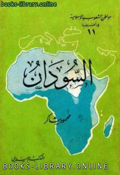 ❞ كتاب السودان ❝  ⏤ محمود شاكر شاكر الحرستاني أبو أسامة