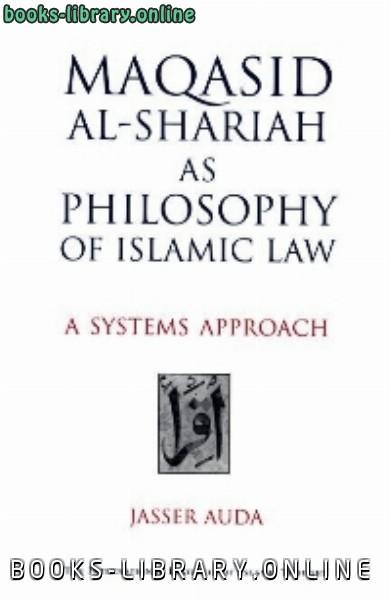❞ كتاب Maqasid al Shariah as Philosophy of Islamic Law: A Systems Approach ❝  ⏤ Jasser Auda