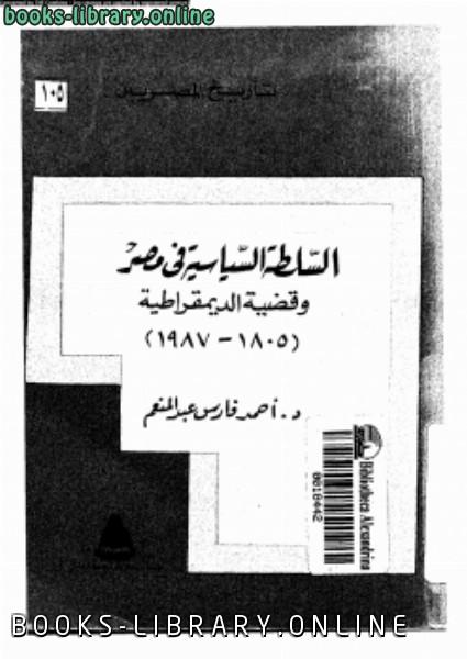 ❞ كتاب السلطة السياسية فى مصر وقضية الديمقراطية 1805_1987 ❝  ⏤ د. أحمد فارس عبد المنعم