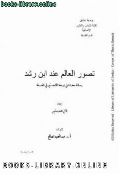 ❞ كتاب تصور العالم عند ابن رشد ❝  ⏤ فاتح محمد سايس