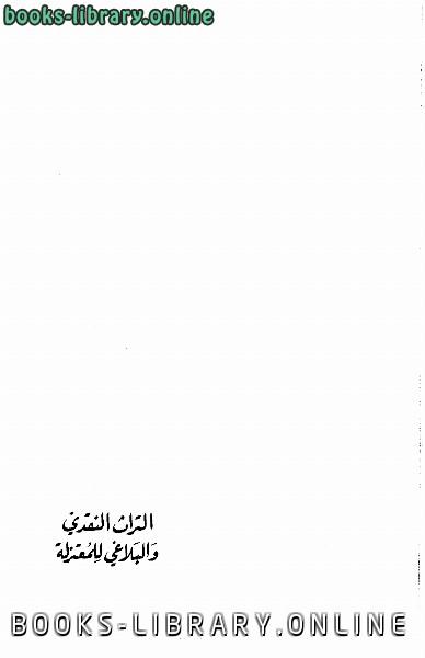 ❞ كتاب التراث النقدي والبلاغي عند المعتزلة ❝  ⏤ الباحث: وليد إبراهيم قصاب