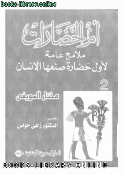❞ كتاب أم الحضارات ملامح عامة لأول حضارة صنعها الإنسان ج2 ❝  ⏤ مختار السويفى