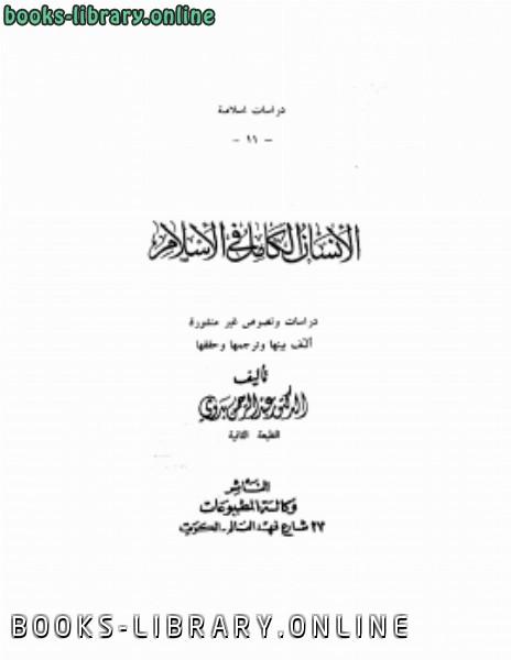 ❞ كتاب الإنسان الكامل فى الإسلام ❝  ⏤ عبد الرحمن بدوى