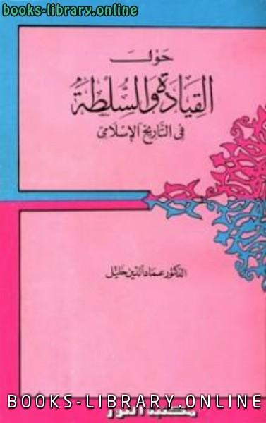 ❞ كتاب حول القيادة والسلطة في التاريخ الإسلامي ❝  ⏤ عماد الدين خليل