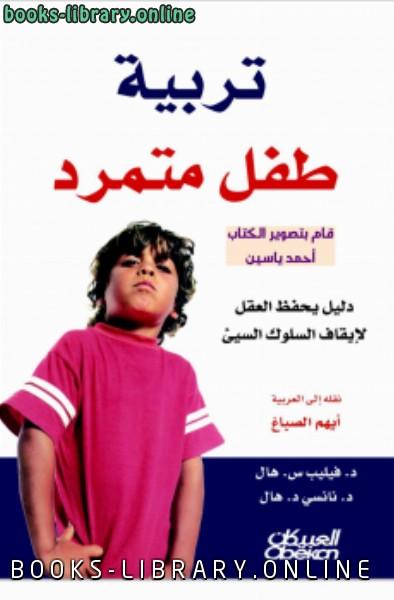 ❞ كتاب تربية طفل متمرد ❝  ⏤ فيليب س.هال