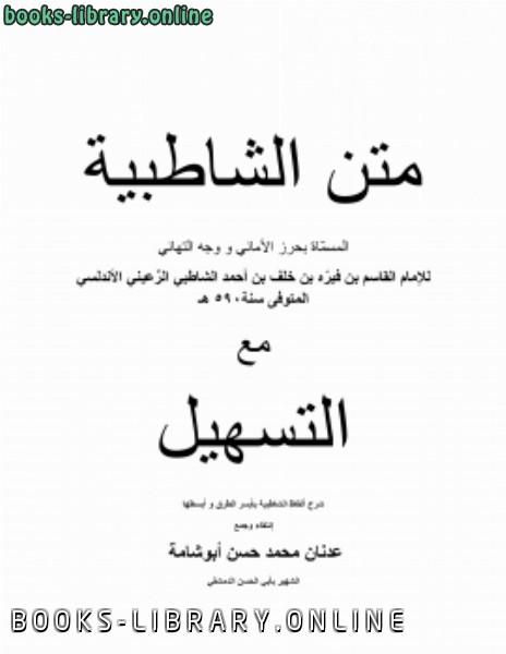 ❞ كتاب الشاطبية مع التسهيل ❝  ⏤ عدنان محمد حسن أبو شامة