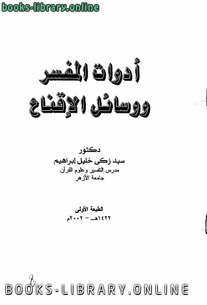 ❞ كتاب أدوات المفسر ووسائل الاقناع ❝  ⏤ سيد زكي خليل إبراهيم