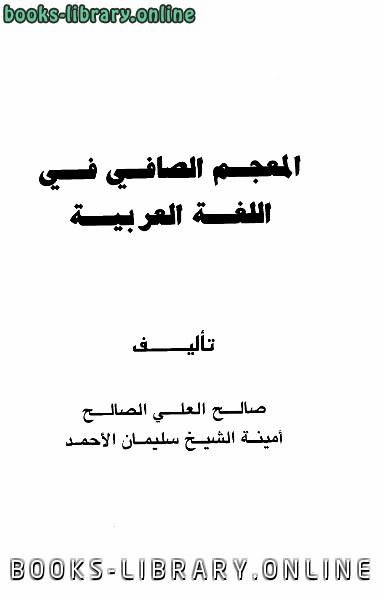 ❞ كتاب المعجم الصافي في اللغة العربية ❝  ⏤ صالح العلي الصالح / أمينة الشيخ سليمان الأحمد