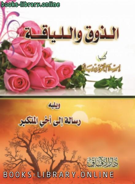 ❞ كتاب الذوق واللياقة ويليه رسالة إلى أخي المتكبر ❝  ⏤ إسلام محمود دربالة