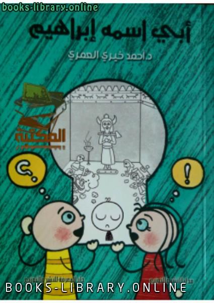 ❞ رواية أبي اسمه إبراهيم ❝  ⏤ احمد خيرى العمرى