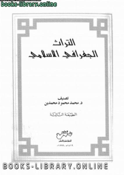 ❞ كتاب التراث الجغرافى الإسلامى ❝  ⏤ د. محمد محمود محمدين