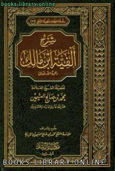 ❞ كتاب شرح ألفية ابن مالك ❝  ⏤ محمد بن صالح العثيمين