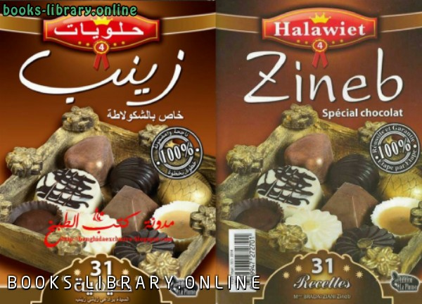❞ كتاب حلويات زينب (خاص بالشكولاتة ) ❝  ⏤ حلويات زينب