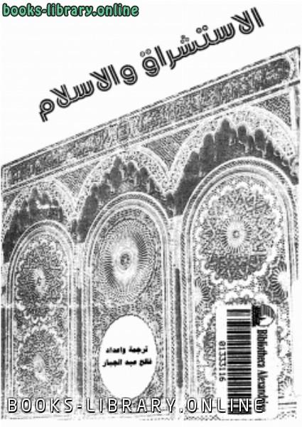 ❞ كتاب الاستشراق والإسلام ❝  ⏤ فالح عبد الجبار