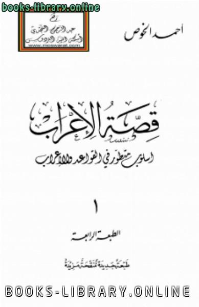 ❞ كتاب قصة الإعراب (أسلوب متطور في القواعد والإعراب) ❝  ⏤ أحمد الخوص