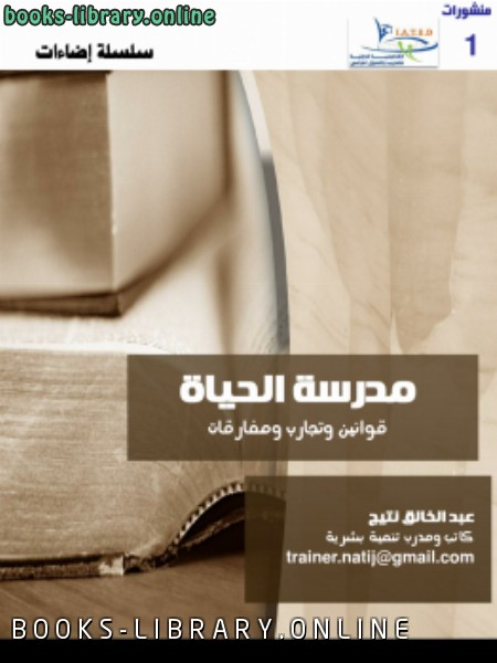 ❞ كتاب إضاءات 1 مدرسة الحياة ❝  ⏤ د.عبد الخالق نتيج