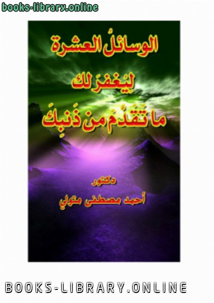 ❞ كتاب الوسائل العشر ليغفر لك ما تقدم من ذنبك ❝  ⏤ أحمد مصطفى متولي