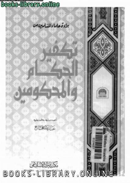 ❞ كتاب براءة علماء المسلمين من تكفير الحكام والمحكومين ❝  ⏤ عبد الله حجاج