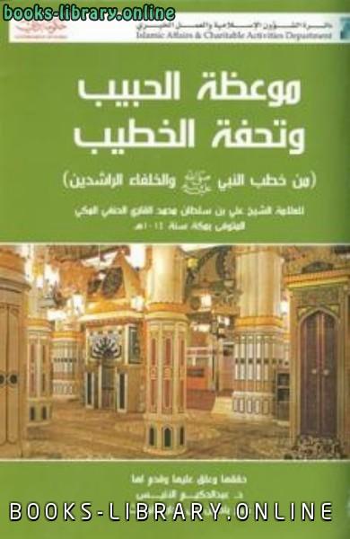 ❞ كتاب موعظة الحبيب وتحفة الخطيب ❝  ⏤ الكتب الدين ملا علي بن سلطان محمد الهروي القاري
