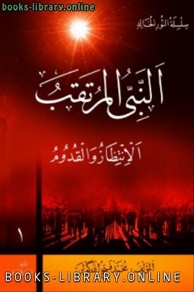 ❞ كتاب النبي المرتقب الإنتظار والقدوم ❝  ⏤ محمد فتح الله كولن