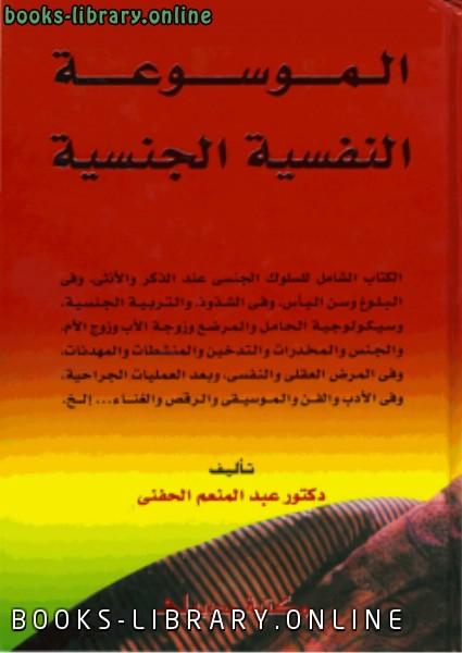 ❞ كتاب الموسوعة النفسية الجنسية ❝  ⏤ د. عبد المنعم الحفنى