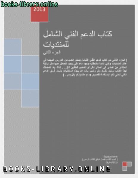 ❞ كتاب الدعم الفني الشامل للمنتدياتالجزء الثاني ❝  ⏤ عبدالعزيز الدوسري