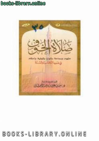 ❞ كتاب صلاة الخوف في ضوء ال والسنة ❝  ⏤ سعيد بن علي بن وهف القحطاني