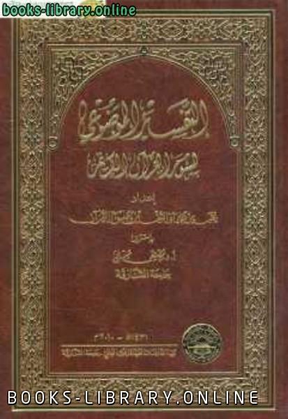 التفسير الموضوعي لسور القرآن الكريم