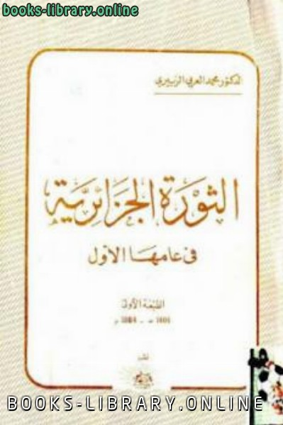 ❞ كتاب الثورة الجزائرية في عامها الأول ❝  ⏤ محمد العربي الزبيري