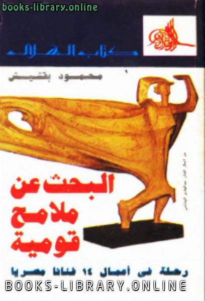 ❞ كتاب البحث عن ملامح قومية: رحلة في أعمال فنانا مصريا ❝  ⏤ محمود بقشيش