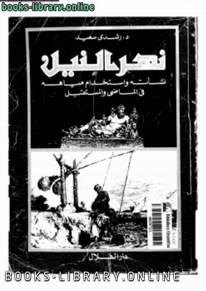 ❞ كتاب نهر النيل نشأته وإستخدام مياهه فى الماضى والمستقبل ❝  ⏤ د. رشدى سعيد