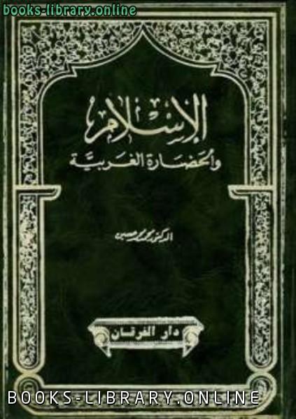 ❞ كتاب الإسلام والحضارة العربية ❝  ⏤ محمد محمد حسين